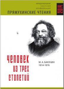 pryamoukhino2014
